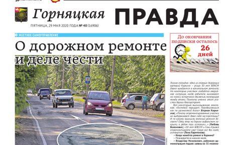 Какие дороги отремонтируют в Коркинском районе?