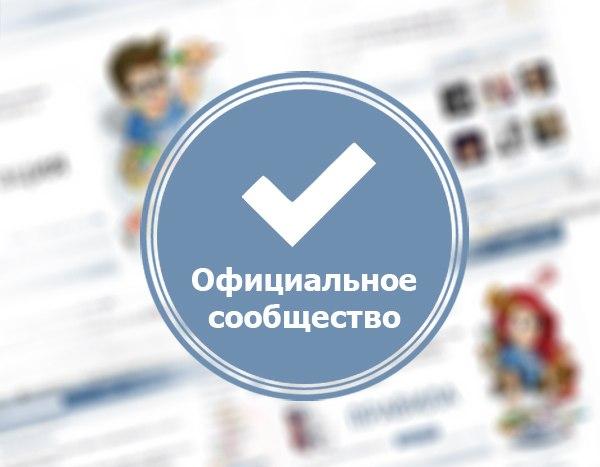 Подтверждено! Все новости Коркинского района в нашей группе официальные