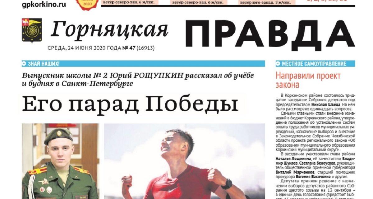 24 июня – Парад Победы в Москве. В стране выходной день, но «Горнячка» будет с вами!