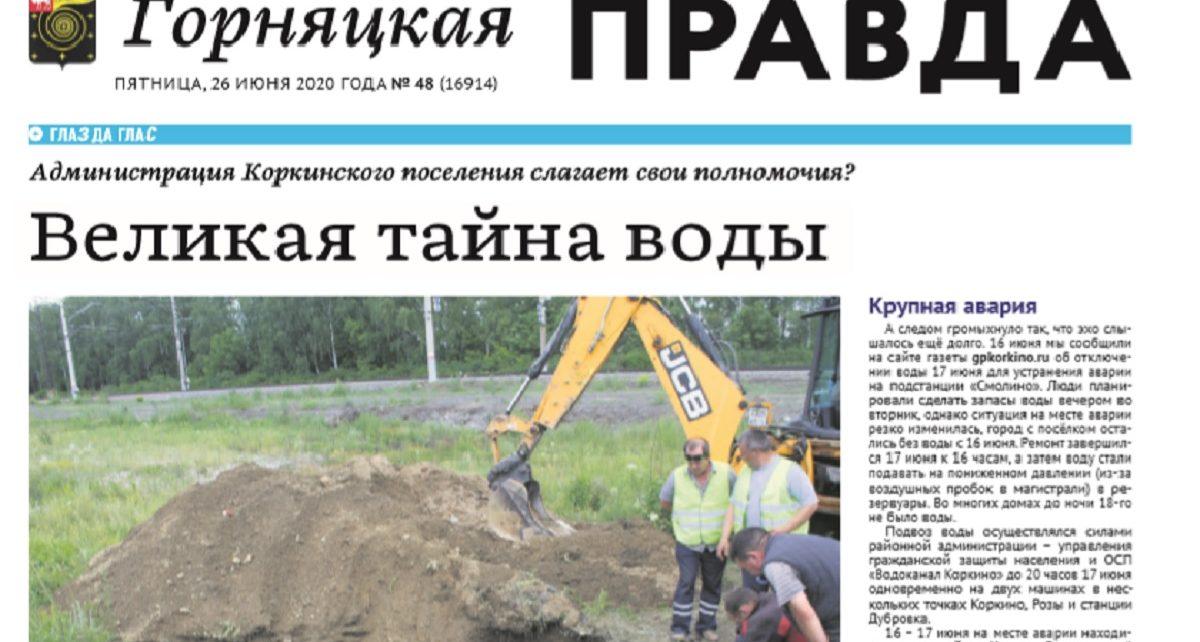 Почему в Коркинском районе нередко возникают проблемы с водоснабжением?