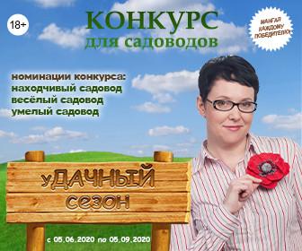 ОТВ объявляет конкурс для садоводов «Удачный сезон»