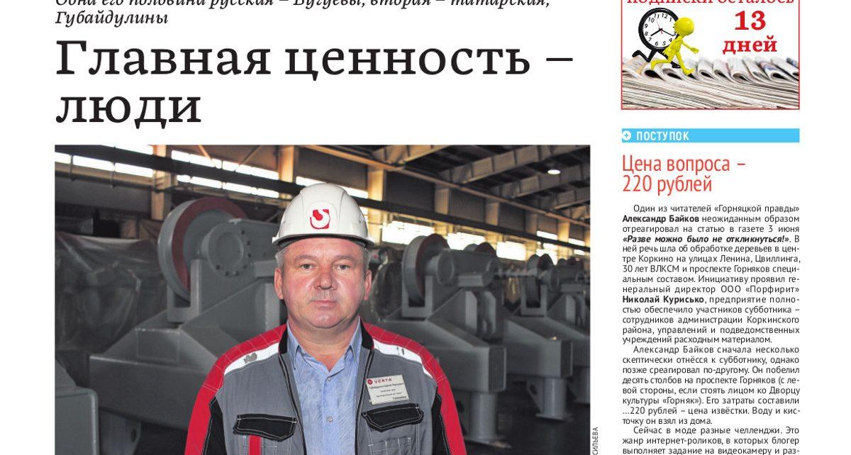 Встречайте в канун Дня России новый выпуск «Горнячки»