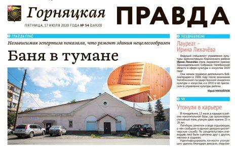 Какая судьба у популярной среди коркинцев бани на улице Терешковой?