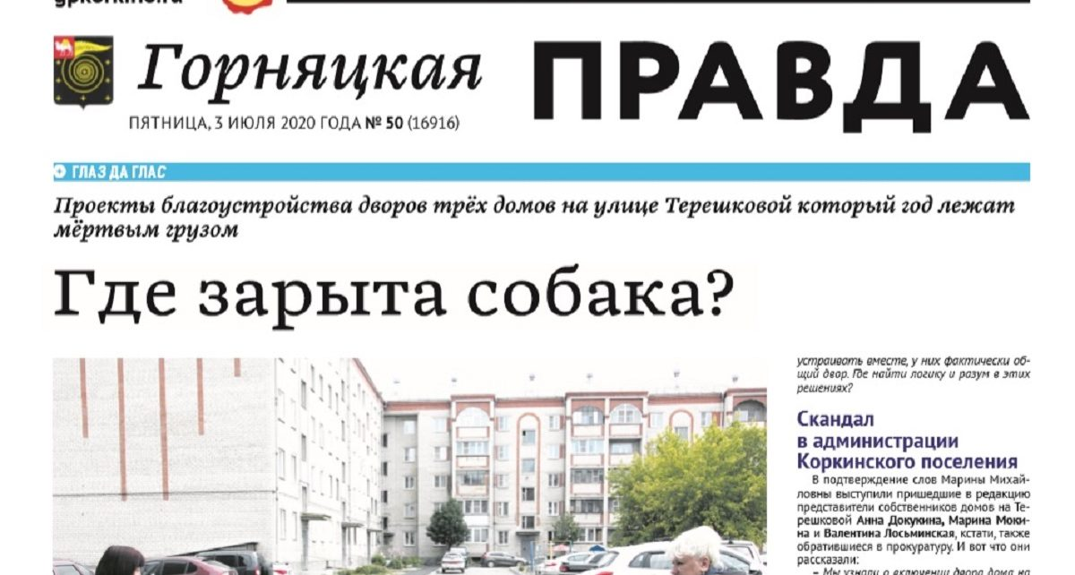 Почему жители домов на улице Терешковой не могут добиться благоустройства?
