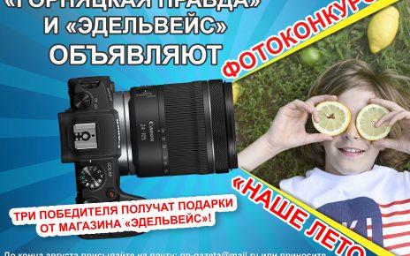 Внимание! Детский фотоконкурс от «Горняцкой правды» и «Эдельвейса»!
