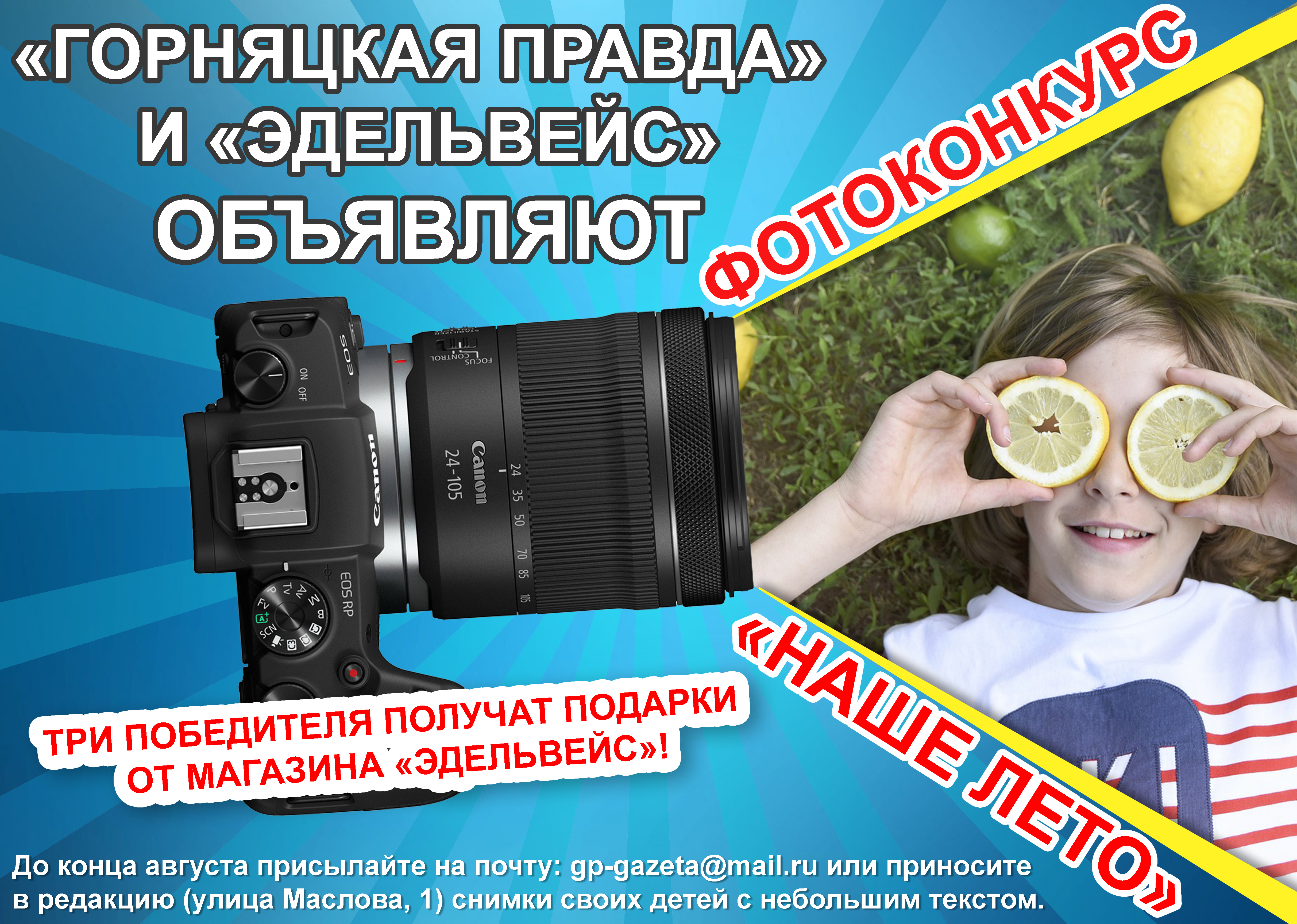 Фотоконкурс «Наше лето»