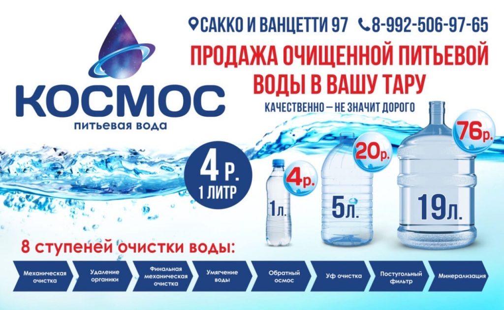 Коркинцев приглашают за чистой водой из «Космоса»