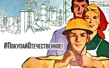 Присоединяйтесь к движению «Россия, покупай отечественное!»
