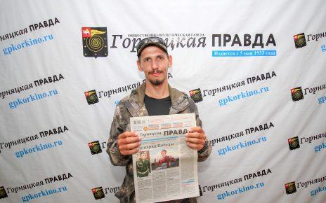 В Коркино и редакции «Горнячки» побывал путешественник Александр Пластков