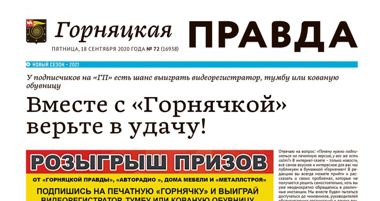 Свежий номер «Горняцкой правды»: подписка – это к удаче!