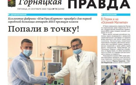Коркинские промышленники помогают медикам и спортсменам