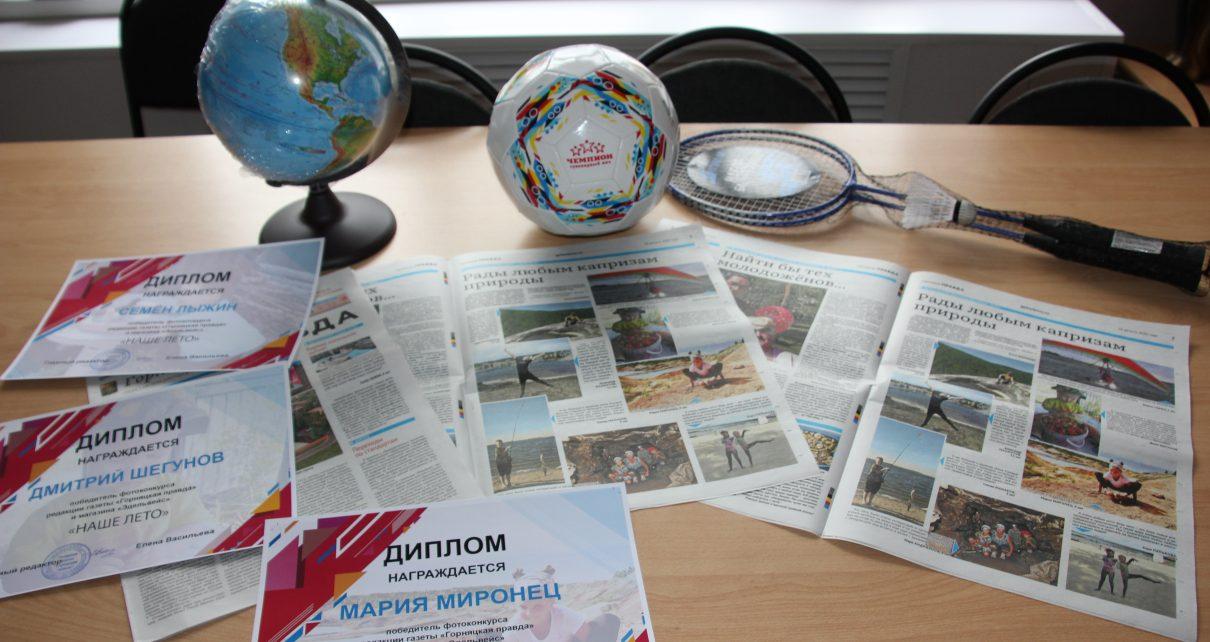 В редакции «Горнячки» наградили победителей фотоконкурса «Наше лето»