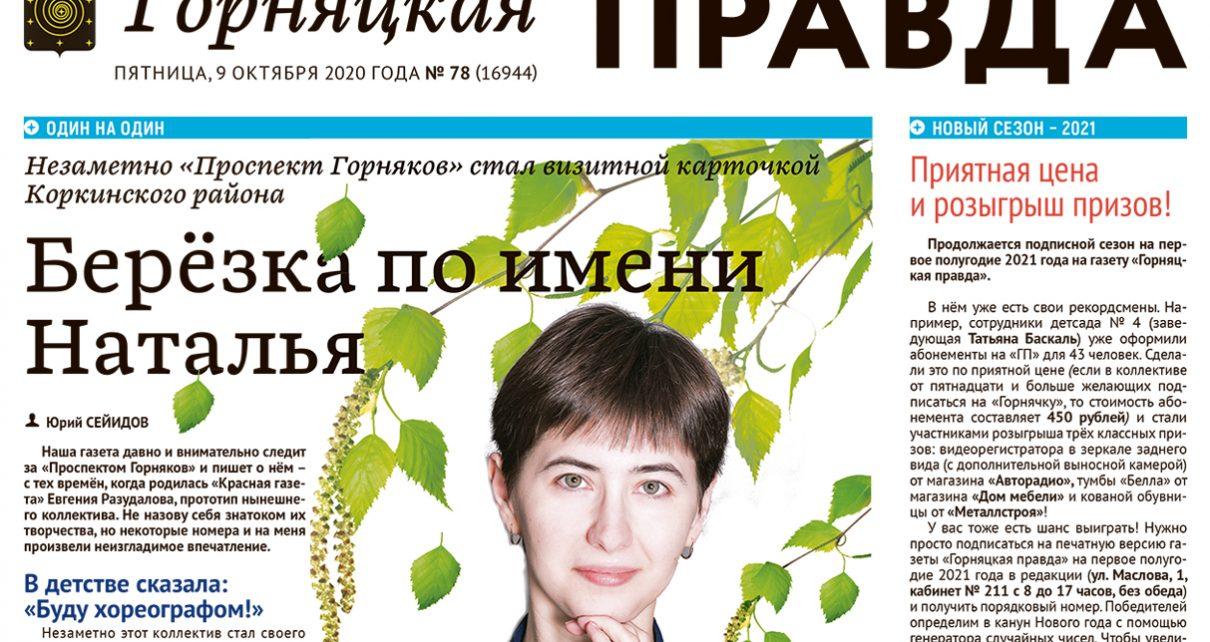 Как молодёжному театру «Проспект Горняков» удаётся добиться успехов?