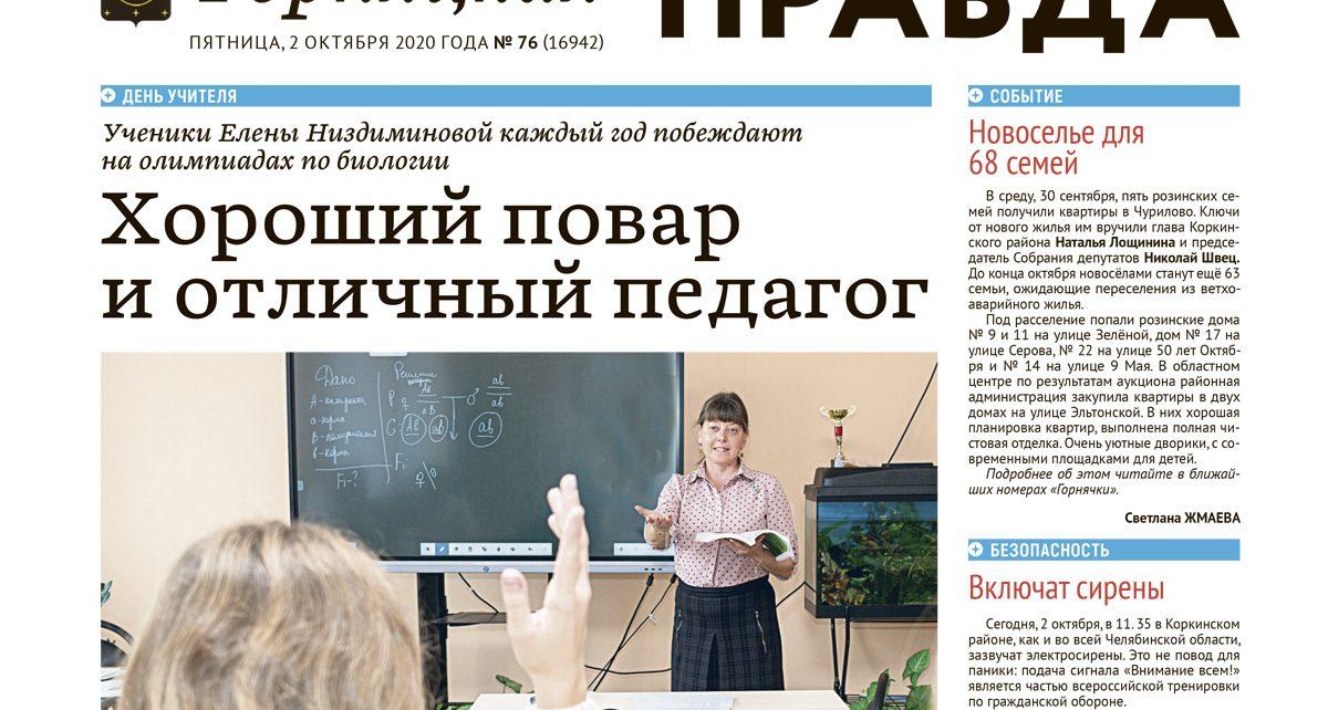 О коркинских учителях и тружениках города