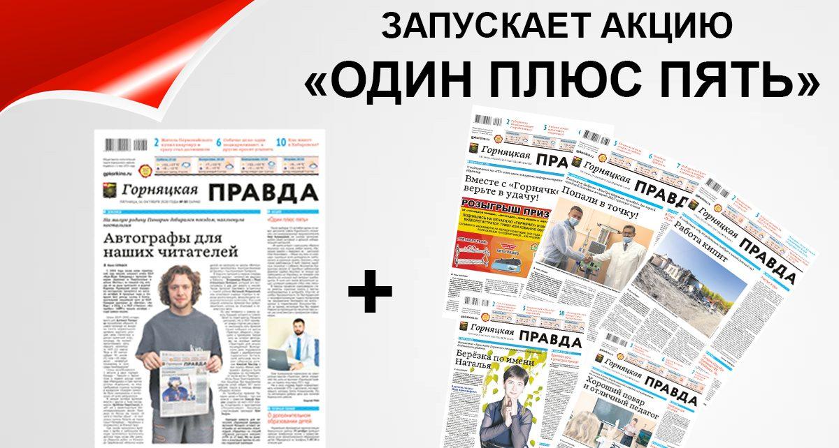 «Горнячка» вместе с депутатами запускает акцию «Один плюс пять»
