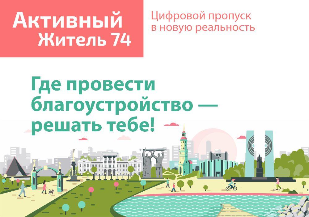Активные жители Троицка решили, какой остановочный павильон должны установить власти