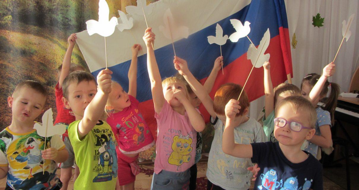 Дошкольники отпраздновали День народного единства