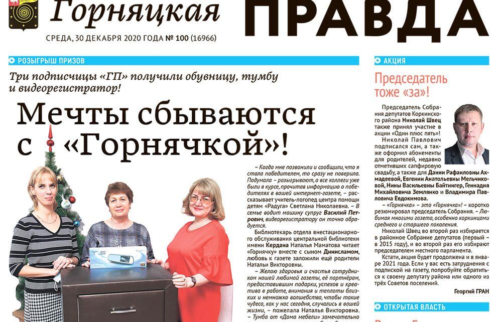 «Горняцкая правда» поздравляет своих читателей с наступающим Новым годом
