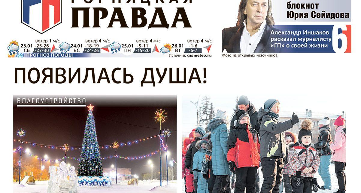 Как создавали новогодние городки в Коркинском районе?