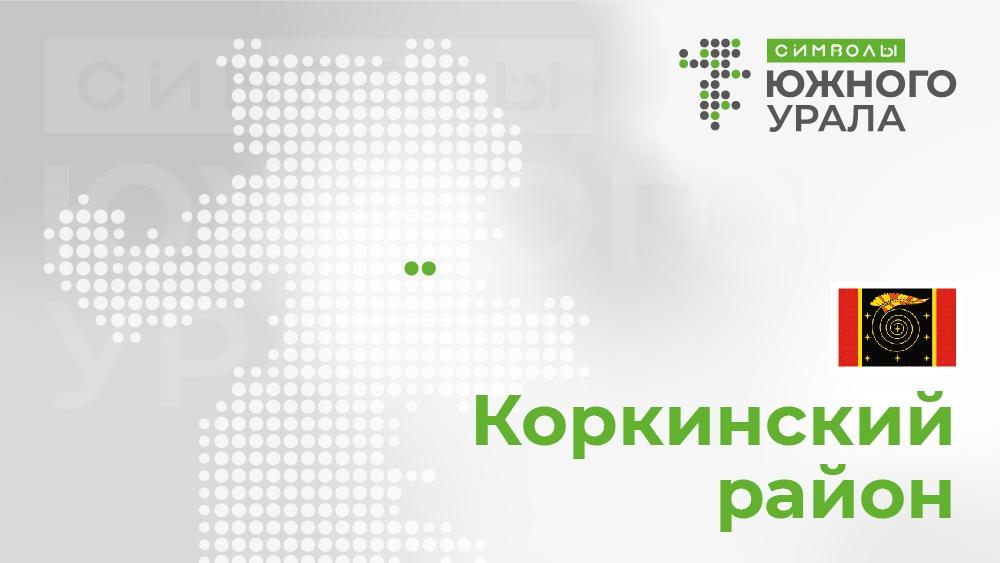 Коркинский разрез может стать символом области