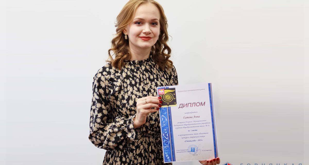 В Коркинском районе Анна Гатова признана «Учеником года»