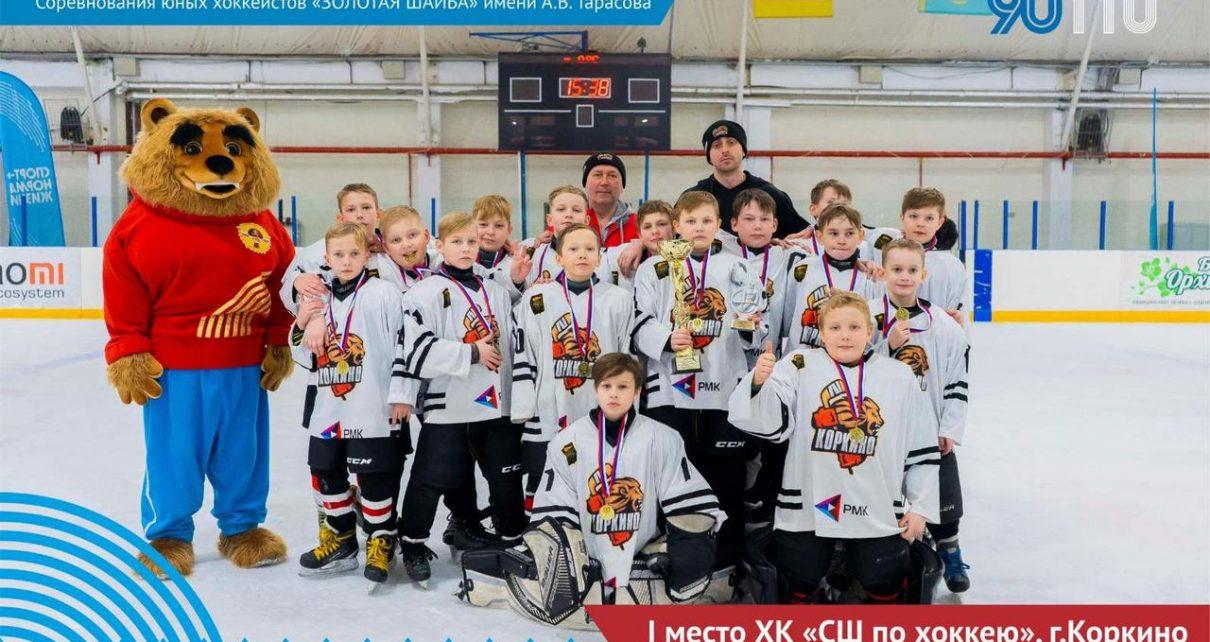 Команда «Коркино 2010» стала победительницей областного финала «Золотой шайбы»!
