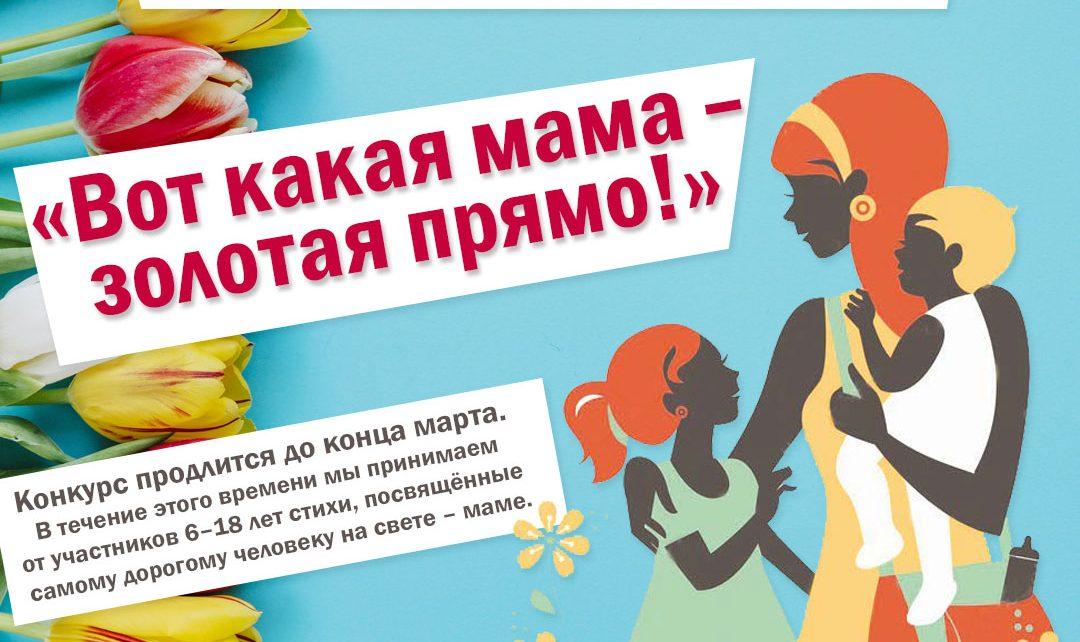 Объявляем конкурс для юных поэтов к 8 Марта. Присылайте стихи про своих мам