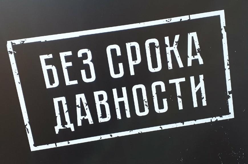 Коркинцы могут посетить всероссийскую выставку «Без срока давности»
