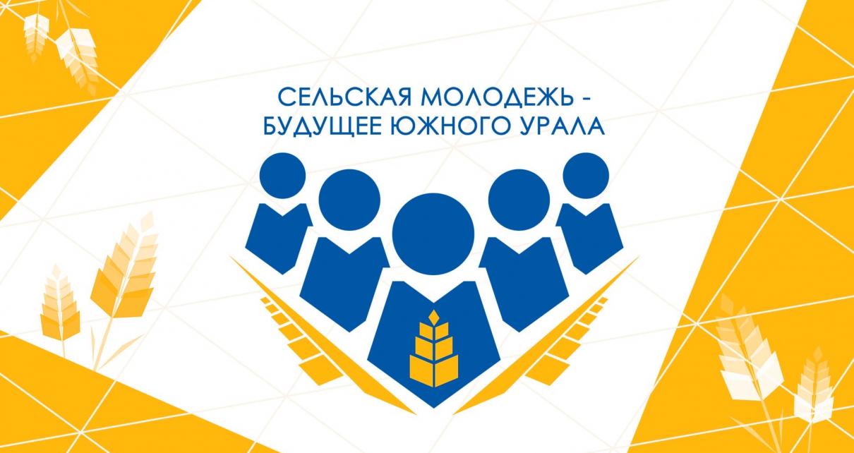 В регионе объявлен конкурс «Сельская молодежь – будущее Южного Урала»
