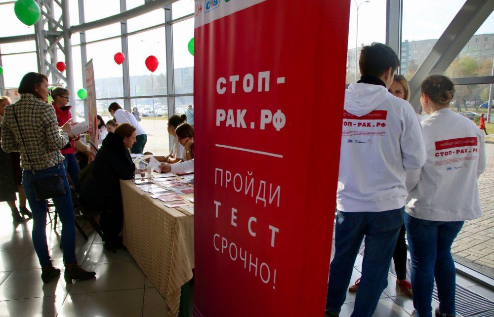 Коркинцев приглашают участвовать в акции «Стоп, рак!»