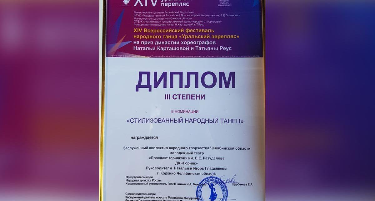 «Проспект Горняков» стал дипломантом «Уральского перепляса»