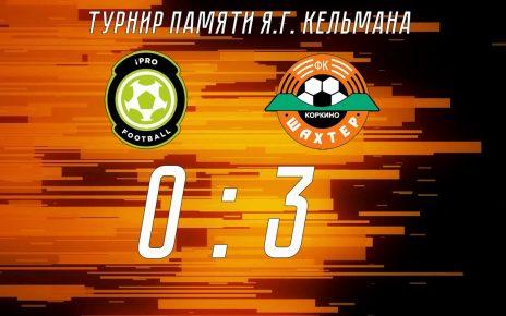 Коркинский «Шахтёр» начал с победы в турнире памяти Якова Кельмана