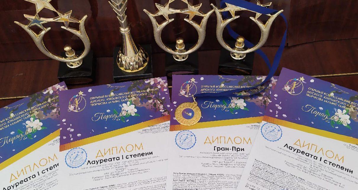 Коркинский коллектив «Аллегро» завоевал Гран-при в танцевальном конкурсе