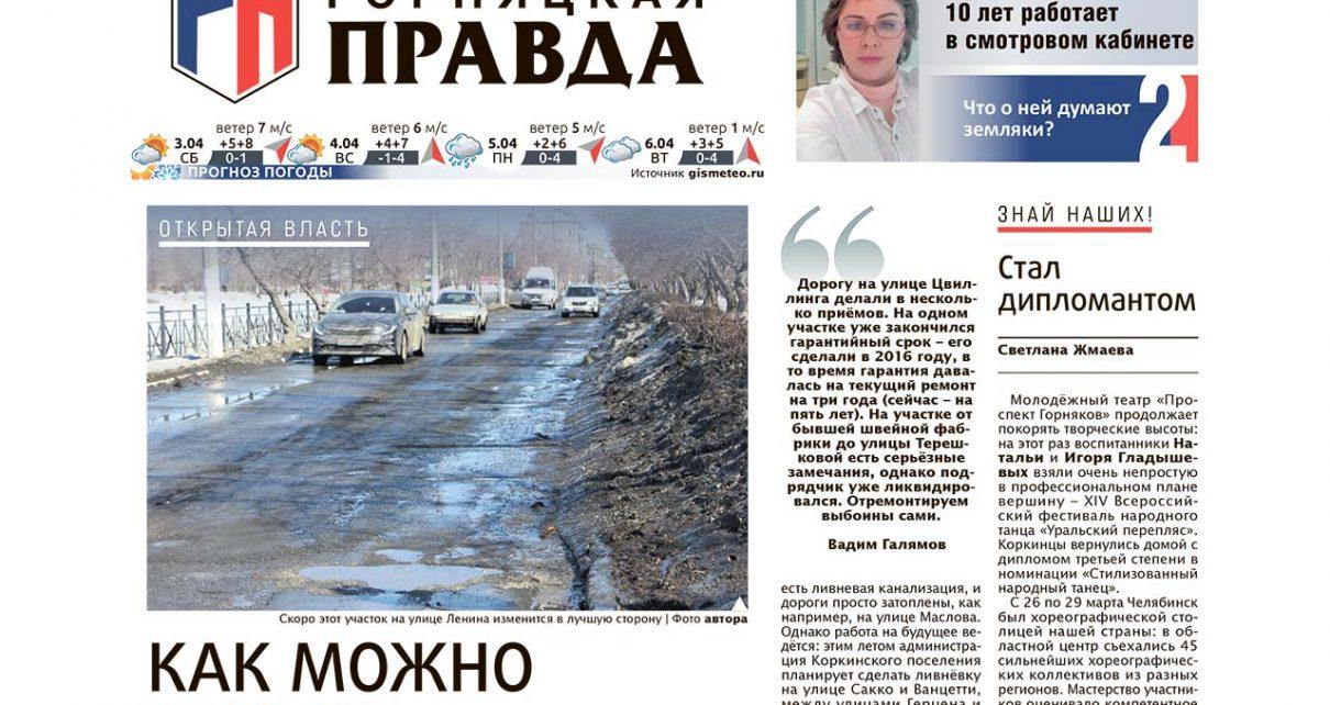 Где и когда в Коркинском районе пройдёт ремонт дорог?