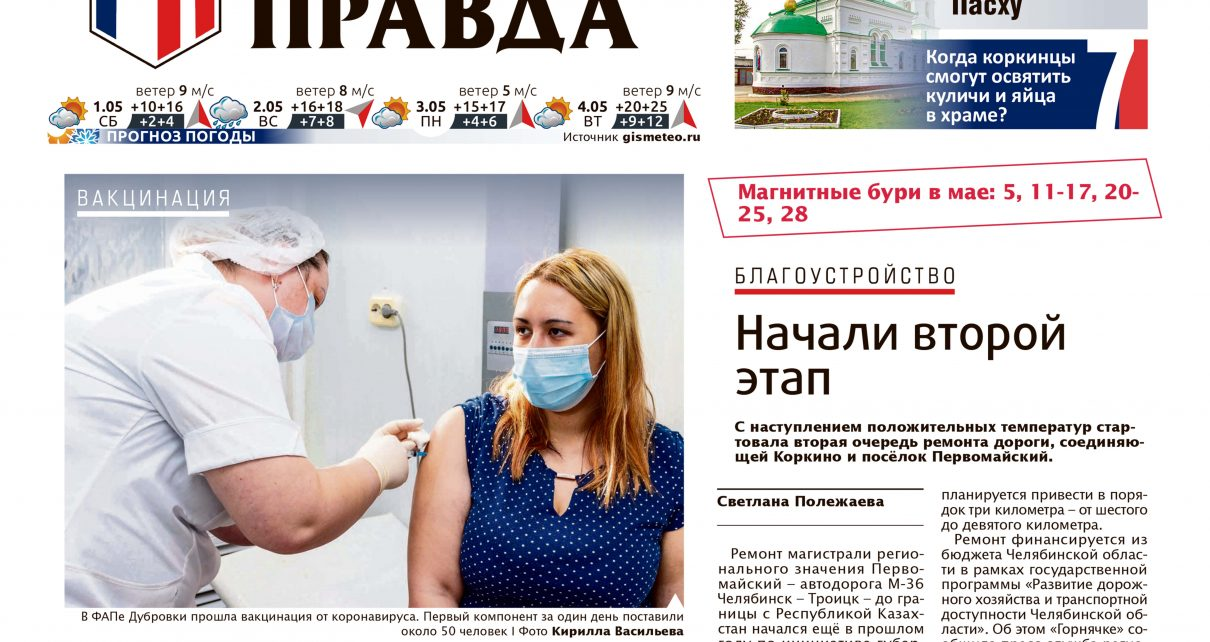Почему врачи Коркинского района решили привиться от коронавируса?