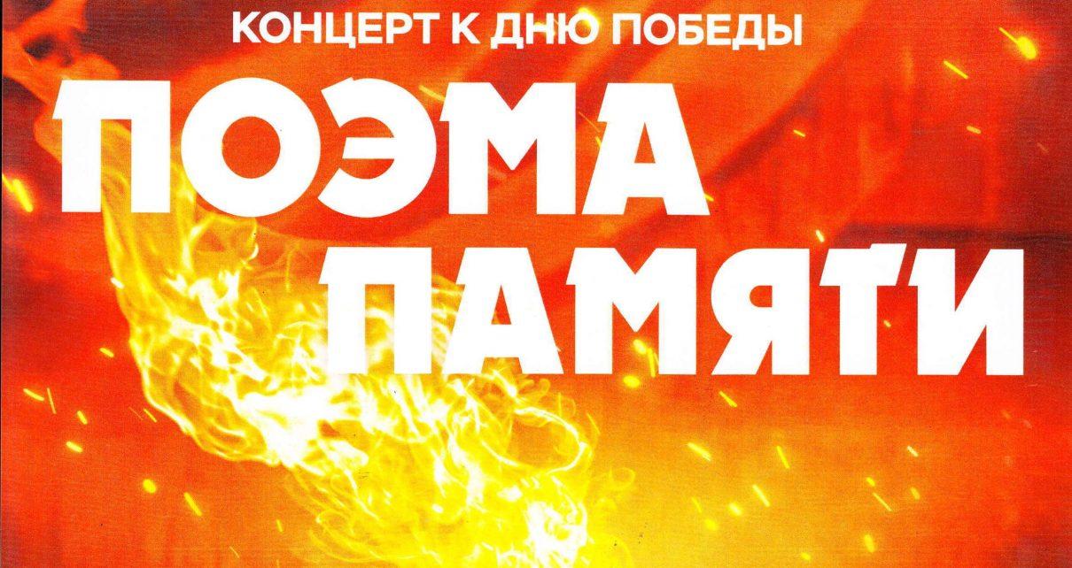 В Коркино перед 9 Мая выступит хоровая капелла из Магнитогорска