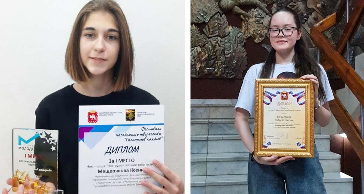 Аккордеонистка и пианистка из Коркинского района стали лауреатами премии губернатора