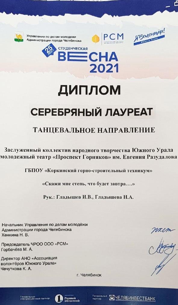КГСТ и «Проспект Горняков» победили в «Студенческой весне»