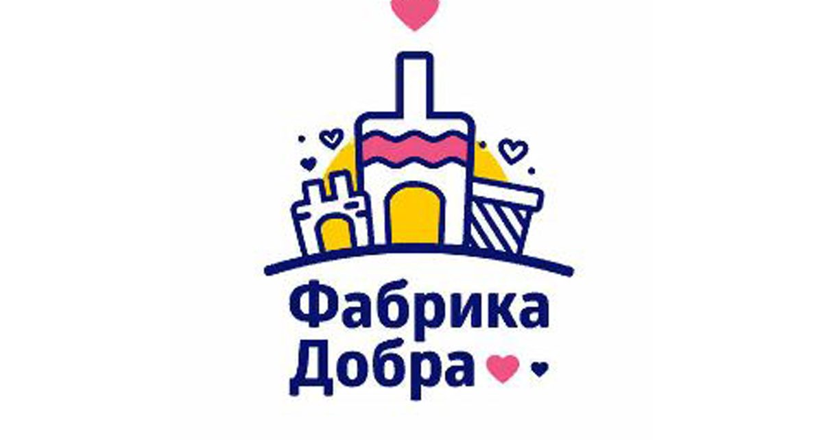 Коркинцам предлагают принять участие в акции «Корзина добра»