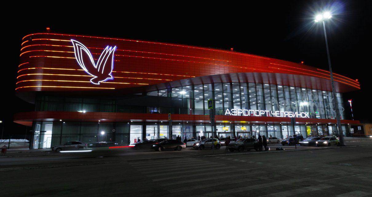 С 1 мая челябинский аэропорт готов возобновить международное авиасообщение