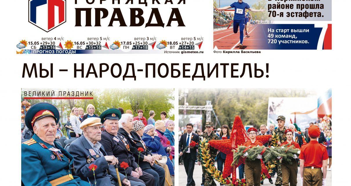Мы – народ-победитель! Коркинские ветераны войны принимали поздравления с Днём Победы