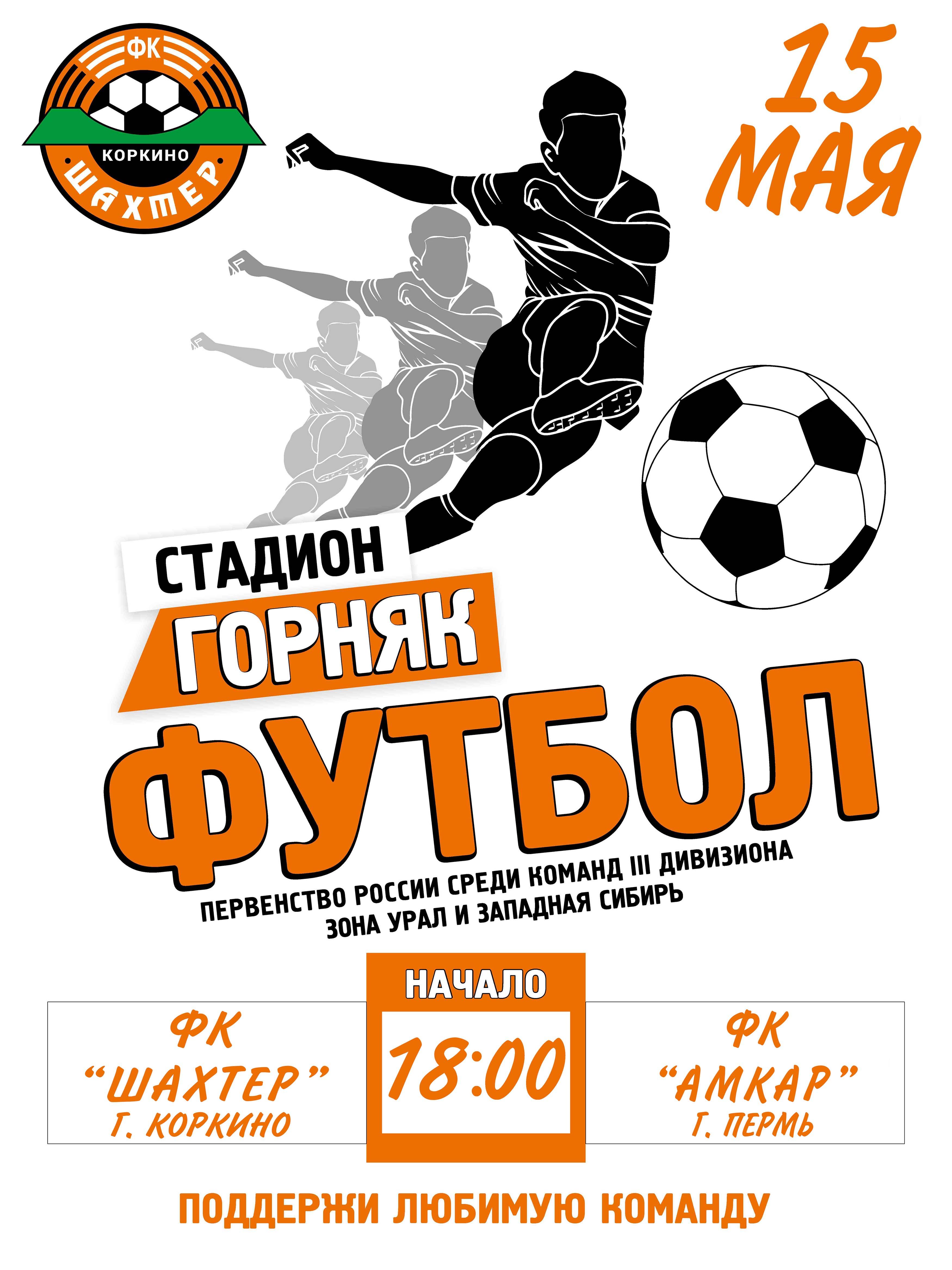 Коркинский «Шахтёр» принимает грозный «Амкар». Все – на футбол!