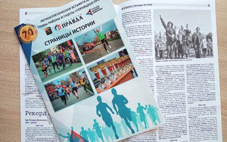 Вся история эстафеты Коркинского района – в одном буклете!