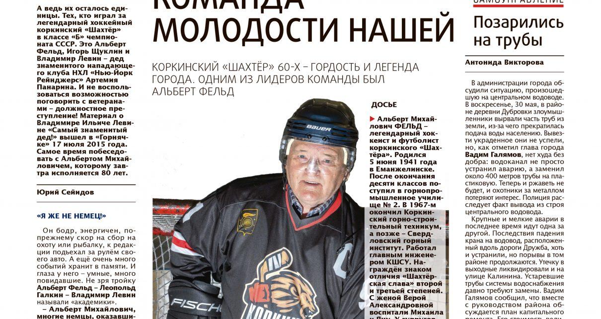 Альберт Фельд играл за легендарный хоккейный коркинский «Шахтёр» в чемпионате СССР