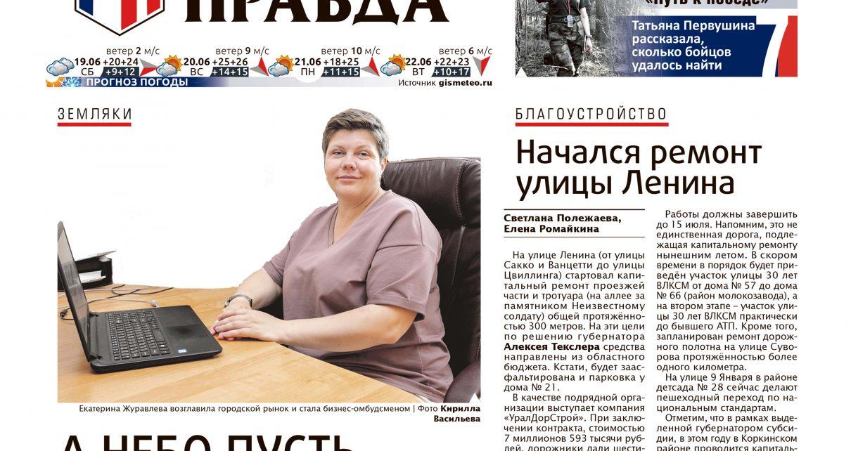 Екатерина Журавлева была единственной женщиной-кандидатом в главы Коркино