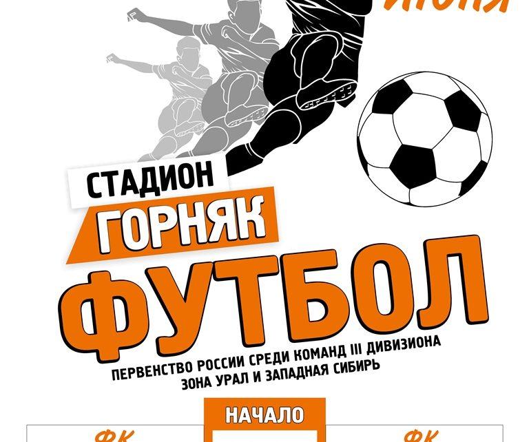 Завтра в Коркино состоится главный матч седьмого тура чемпионата страны: «Шахтёр» принимает «Торпедо»!