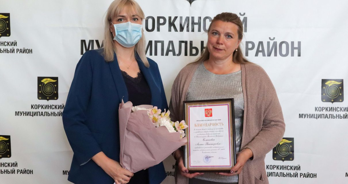 Начальнику управления образования Коркинского района объявлена благодарность президента