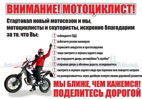 ГИБДД Коркино уделит повышенное внимание двухколёсному транспорту