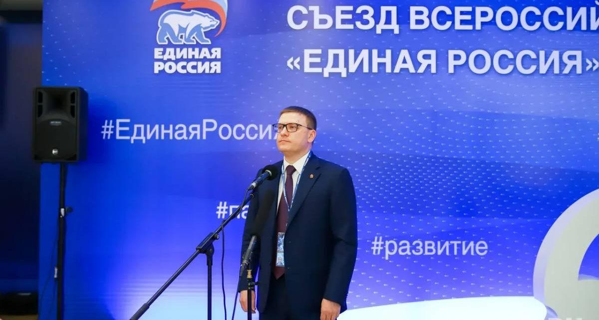 Алексей Текслер принял участие в XX съезде партии «Единая Россия»