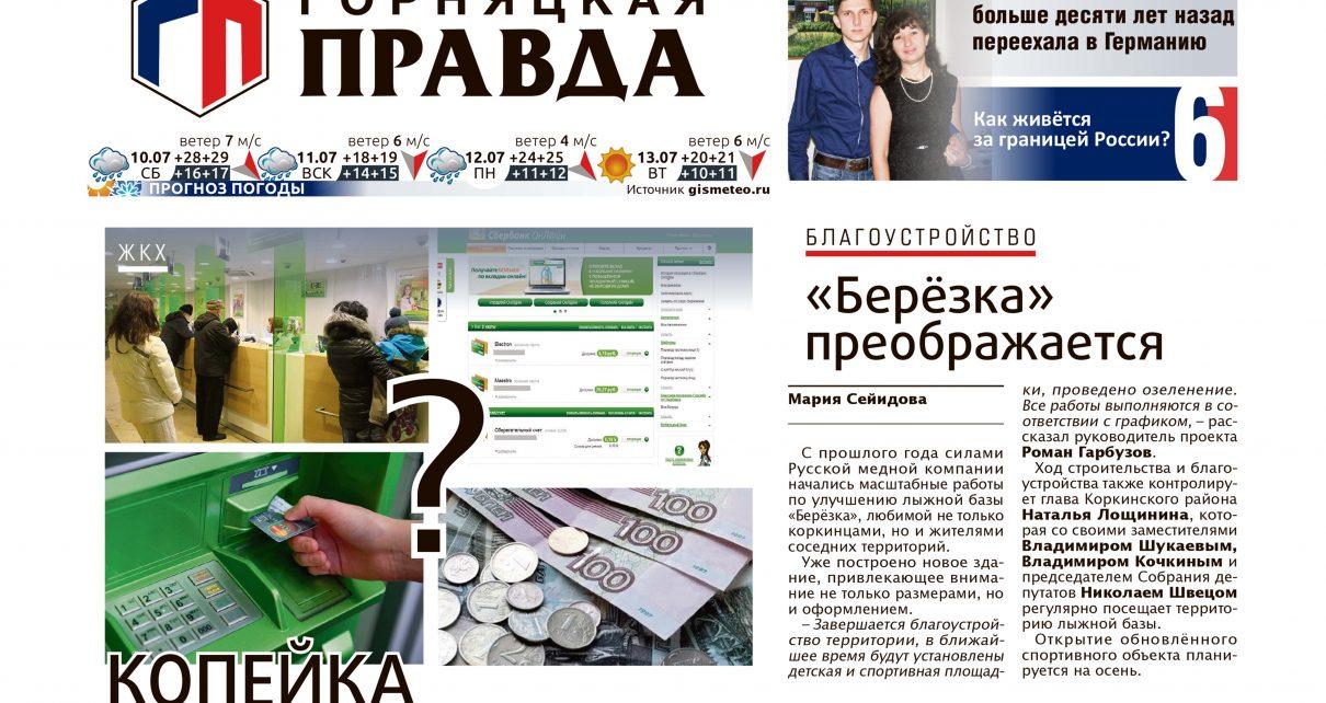 Где в Коркино можно оплатить коммунальные услуги без комиссии?